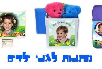 הדרך הנכונה לבחירת מתנות לגני ילדים